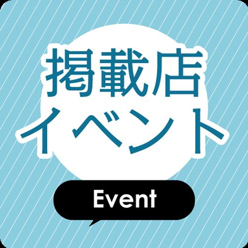掲載店イベント情報