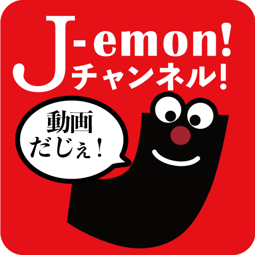 Jemonチャンネル Jサイト動画チャンネル