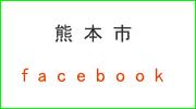 【熊本市】facebook