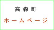 【高森町】ホームページ