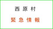 【西原村】緊急情報
