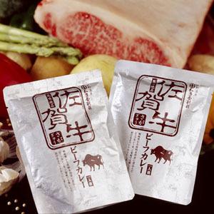 和多屋別荘の佐賀牛カレー3パックセット