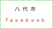 【八代市】facebook