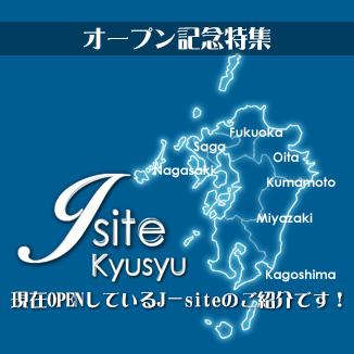 J-site九州オープン記念特集エリア紹介