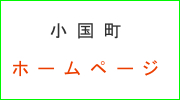 【小国町】ホームページ