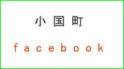 【小国町】facebook