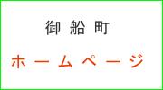 【御船町】ホームページ