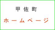 【甲佐町】ホームページ