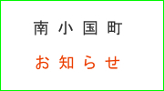 【南小国町】お知らせ