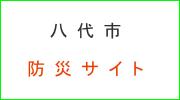 【八代市】防災サイト