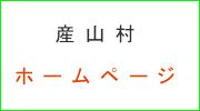 【産山村】ホームページ