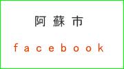 【阿蘇市】facebook